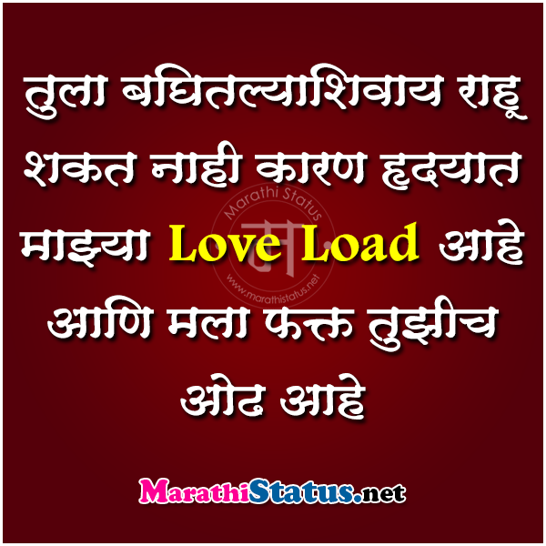 Romantic Love Message For Girlfriend In Marathi The Decor Of