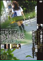 M-2078 女子校生飼育・侵犯collection