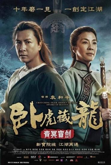 Sword of Destiny (2016) พยัคฆ์ระห่ำ มังกรผยองโลก 2 ชะตาเขียว [Subthai บรรยายไทย] HD Master