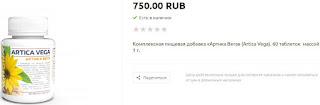 Artica Vega price (Артика Вега Цена 750 рублей).jpg