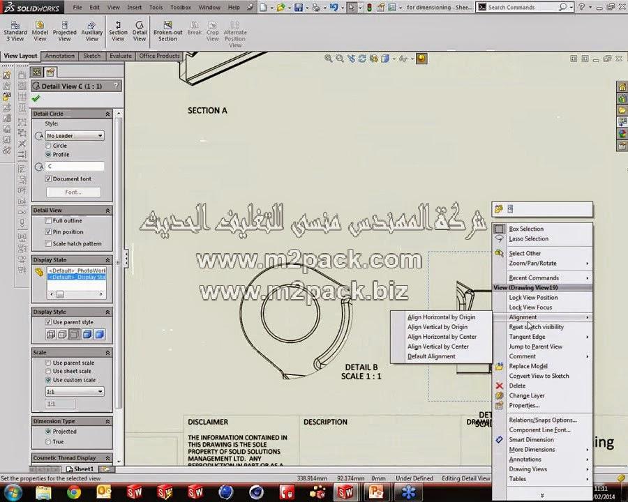 SolidWorks Beyond Training -- Drawings 1 | SHORT DESCRIPTION