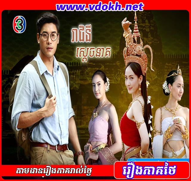 TV3 - Reachiny Sdach Neak
