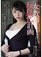 ATID-349 女教師玩具化計画 秋山祥