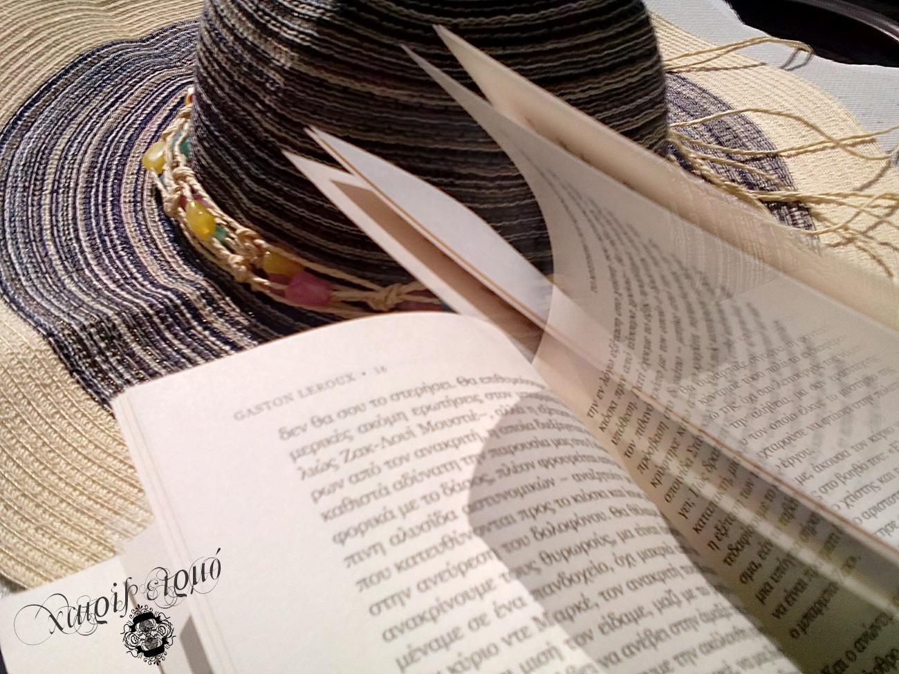Καπέλο και βιβλίο με κινούμενες σελίδες