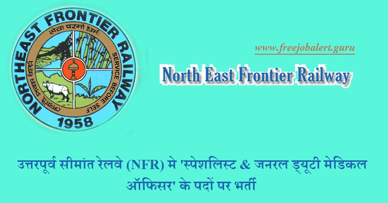 Northeast Frontier Railway, NFR, RAILWAY, Specialist, Medical Officer, MBBS, Graduation, Bihar, Indian Railways, Latest Jobs, nfl logo