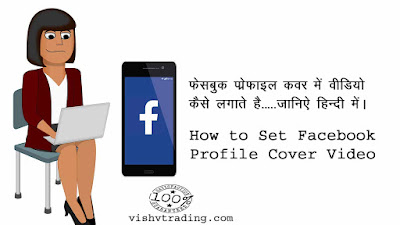 How to Set Facebook Profile Cover Video
