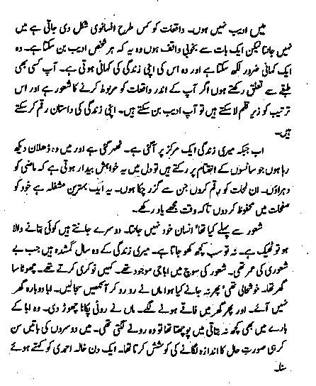 Asaib MA Rahat Novels