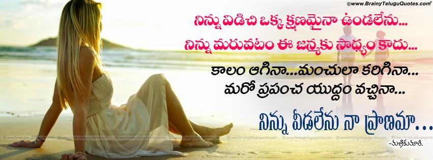 telugu love failure quotes download
