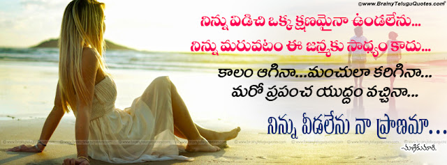 Here is heart touching love quotes for facebook cover photos in telugu,telugu love quotes images free download for facebook cover photos,telugu love quotes in english for facebook cover photos,love failure quotes in telugu for facebook,telugu love quotes in telugu language,telugu love images hd for facebook cover photos,telugu love messages for facebook cover photos,love quotes in telugu with english translation for facebook cover photos