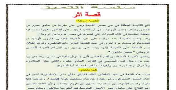 تحميل مذكرة المراجعة تدريبات لغة عربية للصف الثالث الاعدادي ترم اول 2019