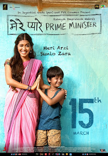 Merey Pyarey Prime Minister First Look Poster 3