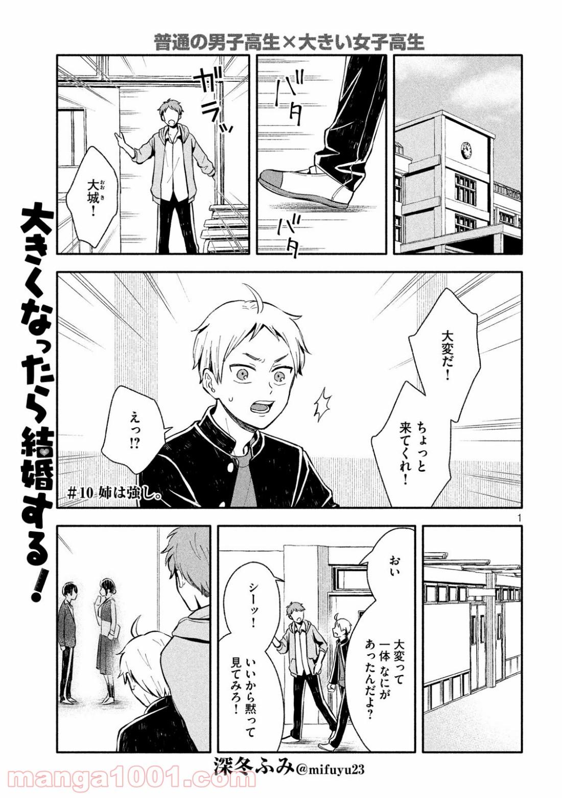 大きくなったら結婚する! - Raw 【第10話】 - Manga1001.com
