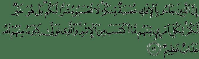 Surat An Nur ayat 11