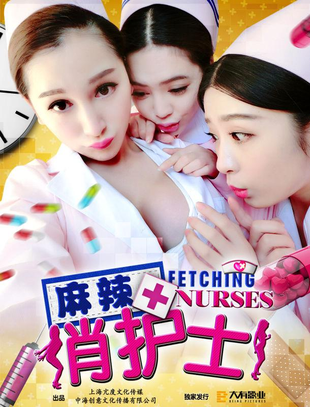 Download Fetching Nurse (2016) 720p WEBRip Full Movie Subtitle