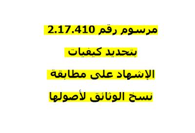 مرسوم رقم 2.17.410 بتحديد كيفيات الإشهاد على مطابقة نسخ الوثائق لأصولها