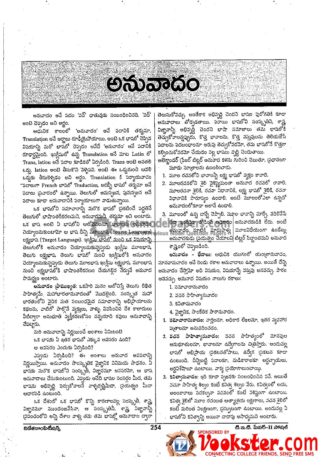 Telugu papers | Custom paper Example - September 2019 - 2748