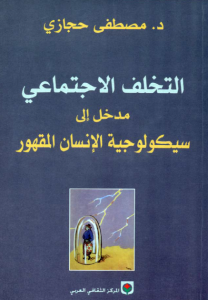 تحميل كتاب سيكولوجية الانسان المقهور