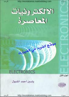 تحميل كتاب الإلكترونيات المعاصرة pdf