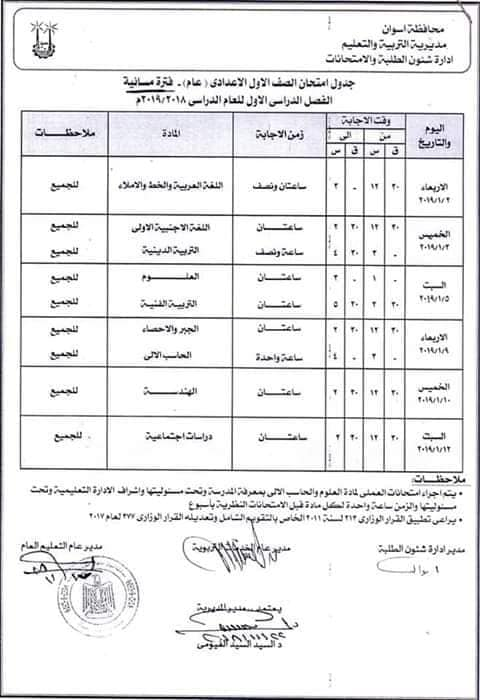 جدول امتحانات الصف الأول الاعدادي فترة مسائية محافظة أسوان 2019