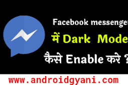 Facebook Messenger Mein Dark Mode Enable Kaise Kare