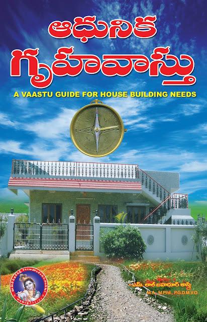 ఆధునిక గృహవాస్తు | Adhunika Gruhavaasthu | GRANTHANIDHI | MOHANPUBLICATIONS | bhaktipustakalu