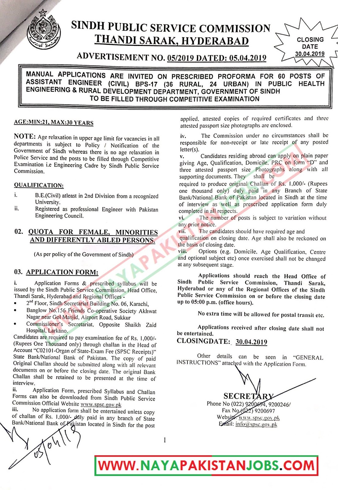Jobs in SPSC, Sindh Public Service Commission ,Assistant Engineer [ 60 Posts ]