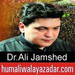 https://www.humaliwalyazadar.com/2018/09/drali-jamshed-nohay-2019.html