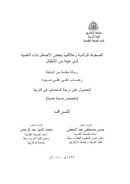 الاضطرابات النفسية عند  الاطفال pdf