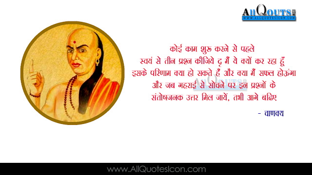 Best-Chanakya-Hindi-quotes-Whatsapp-Pictures-Facebook-HD-Wallpapers-images-inspiration-life-motivation-thoughts-sayings-free