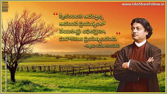 vivekananda telugu quotes - Vivekananda Inspirational messages -