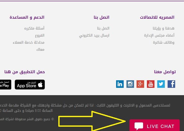 """خدمة عملاء شات تي داتا """" te data live chat """" مصر"""