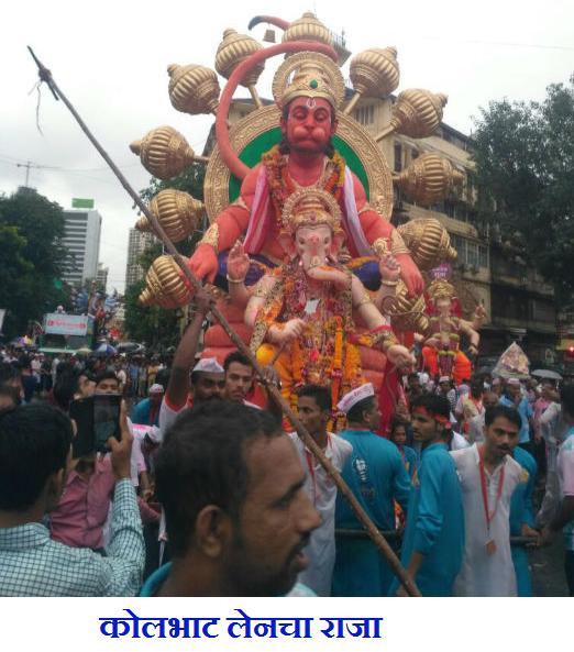 Kolbhat Lane cha Raja Ganpati Visarjan 2016