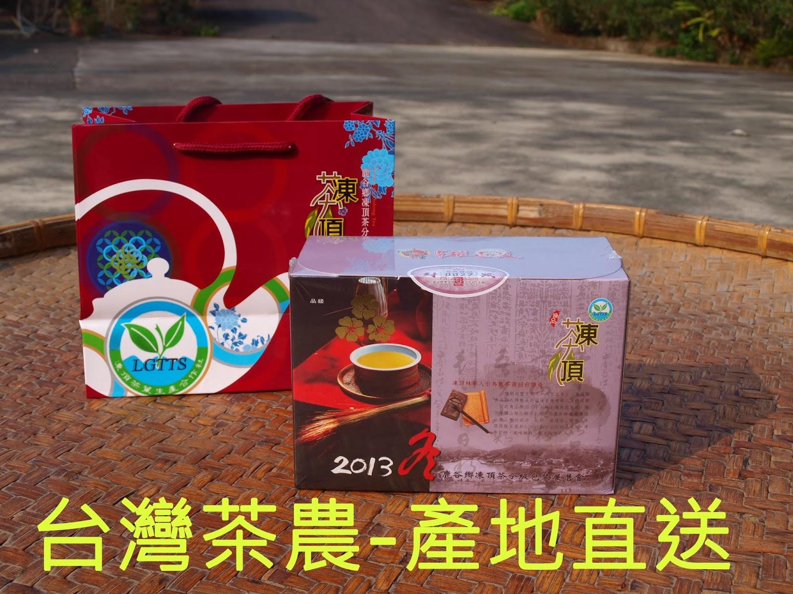 凍頂合作社比賽茶 三朵梅