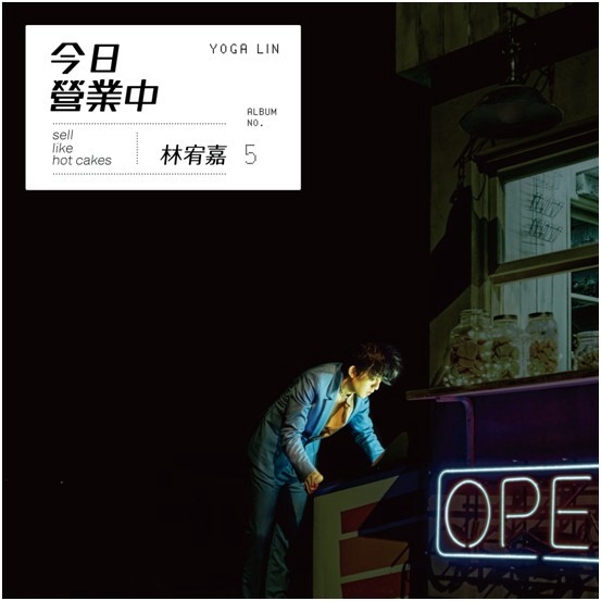 林宥嘉新專輯【今日營業中】