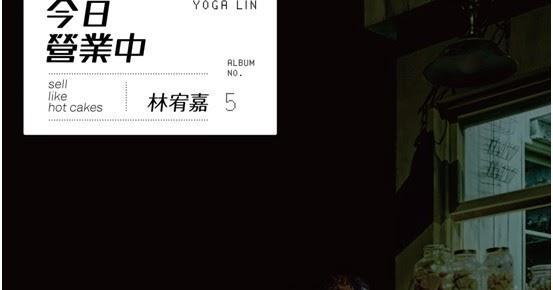 林宥嘉新專輯【今日營業中】預購 哪裡買 | 推薦便宜商品