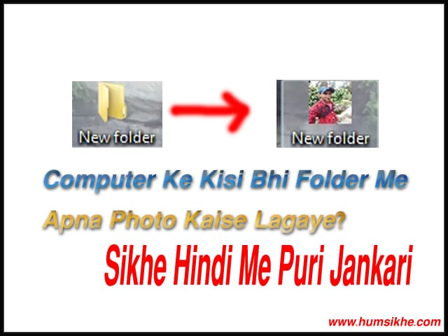 Computer Ke Kisi Bhi Folder Me Photo Kaise Lagaye puri jankari hindi me