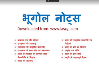 Geography Notes In Hindi
