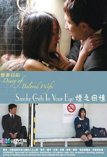 Diary of Beloved Wife : Smoke Gets in Your Eye (2006)