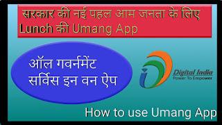 umang app hack