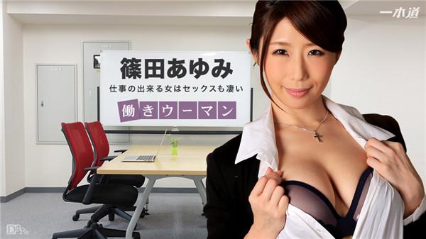1pondo 080616_355 Ayumi Shinoda