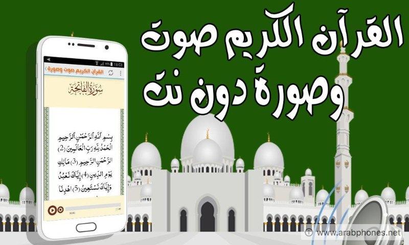 تطبيق القران الكريم كامل بالصوت للاندرويد Quran mp3 بدون نت