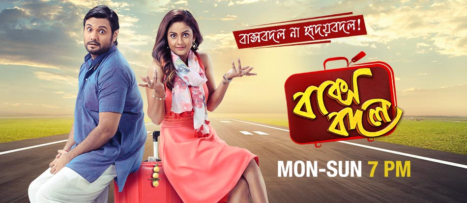 Full List of Zee Bangla Tv Serial and Schedule | Upcoming