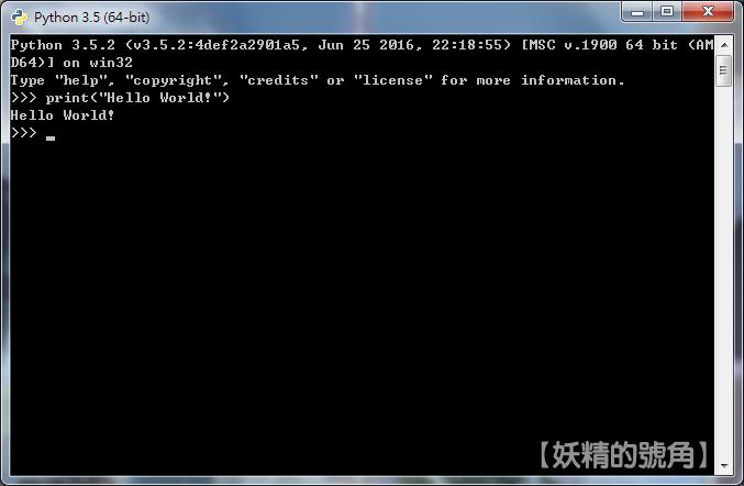 Image%2B009 - Python 入門第一課 - 在Windows系統下安裝Python 3.5.2 及 Sublime Text 3