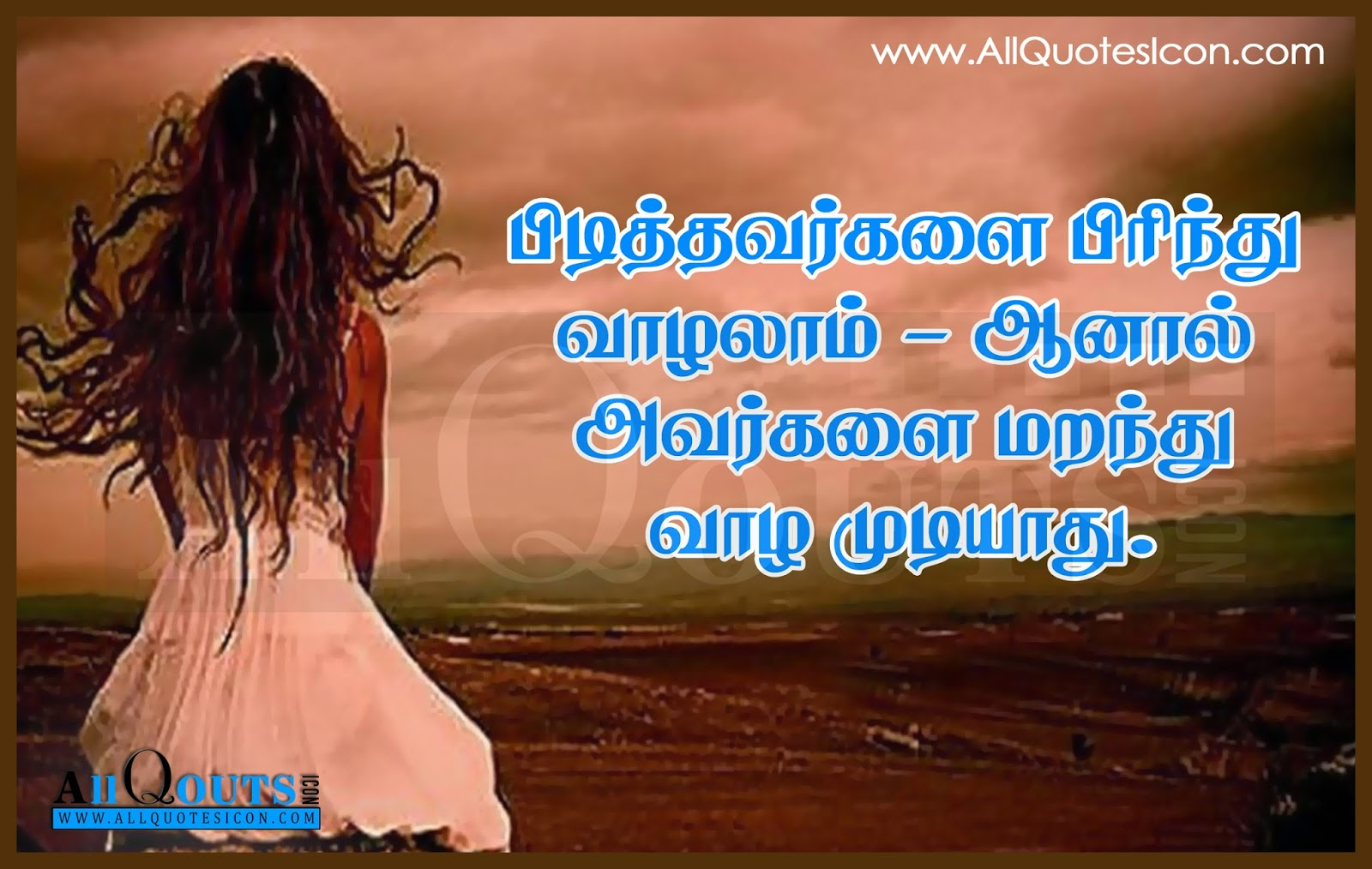 Best Feelings and Quotes in Tamil | www.AllQuotesIcon.com ...