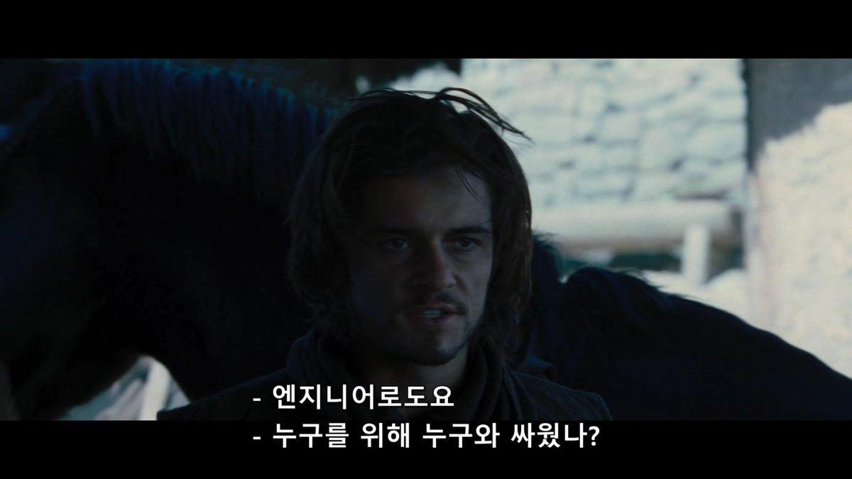 Tu Namu: 킹덤 오브 헤븐 감독판