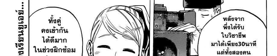 อ่านการ์ตูน Boku no Hero Academia ตอนที่ 241 หน้าที่ 2