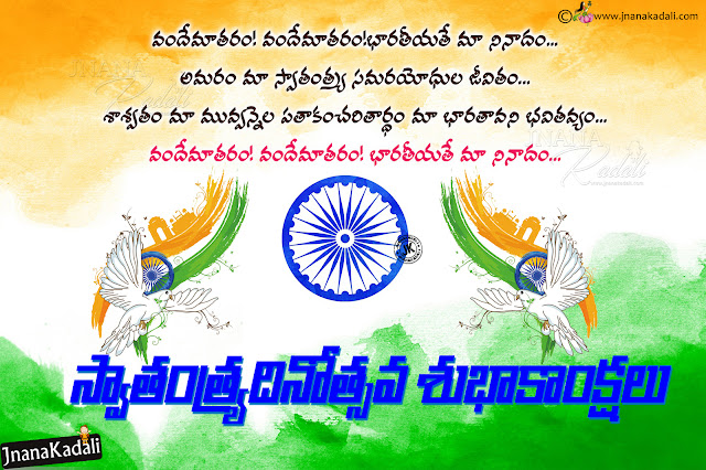happy independenc day patriotic messages, patriotic independence day essay in telugu, patriotic independence day heart touching quotes