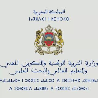 بلاغ وزارة التربية الوطنية حول التوقيت المدرسي الجديد
