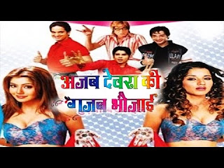 Ajab Devra Ki Gazab Bhauji - Bhojpuri Movie Star Casts, Wallpapers, Trailer, Songs & Videos