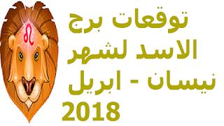 توقعات برج الاسد لشهر نيسان - ابريل 2018